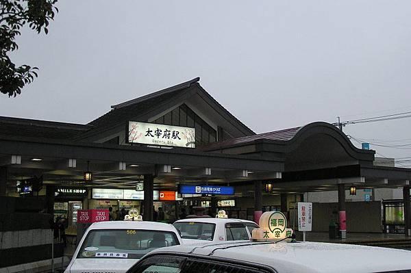 西鐵 太宰府車站