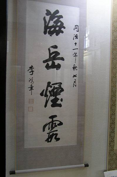 李鴻章的字