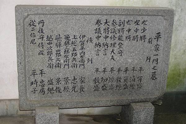 平氏一門之墓 清單