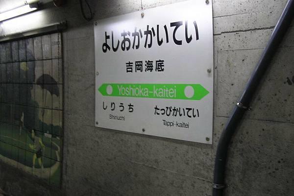 JR吉岡海底車站