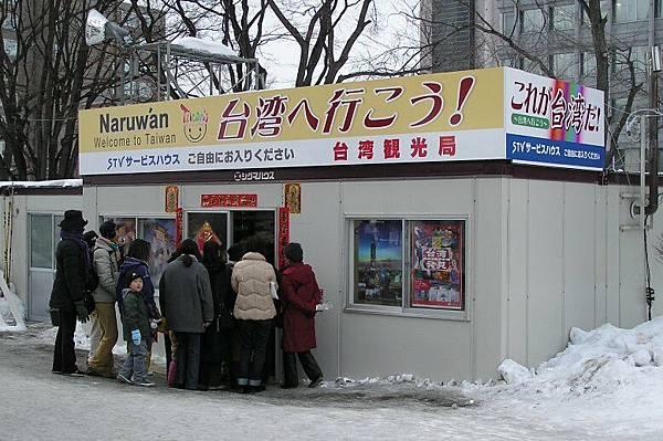 觀光局的攤位