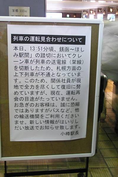 要回札幌時卻遇到這種事情