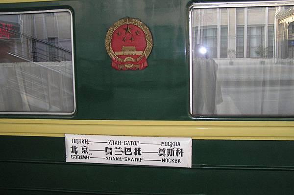 北京~烏蘭巴托~莫斯科