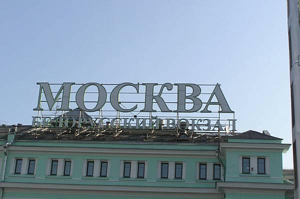 Belorussky 車站