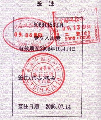 台胞證簽註
