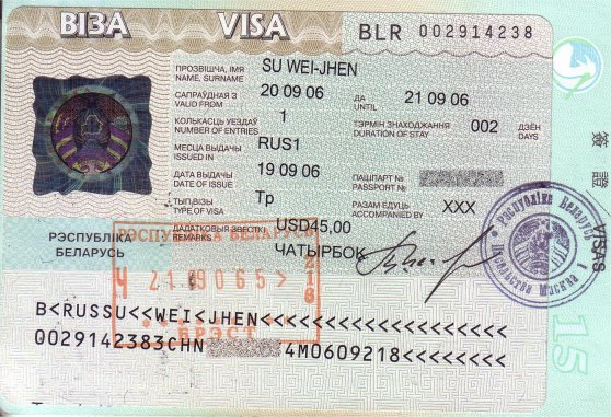 白俄羅斯簽證