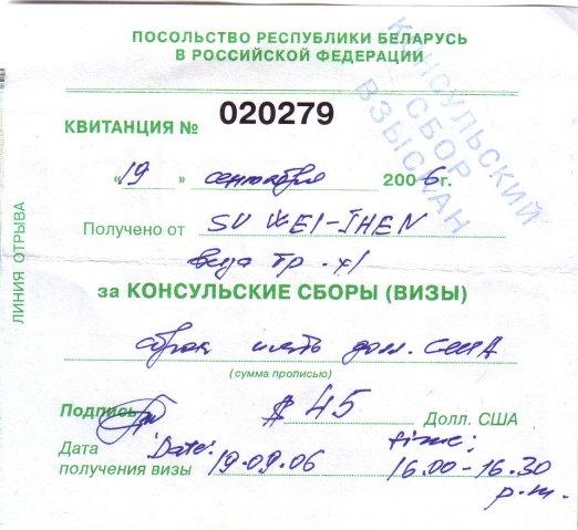 白俄羅斯簽證收據