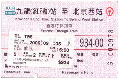 京九鐵路 #T98