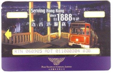 香港 太平山纜車車票