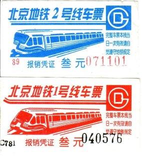 北京 地鐵車票