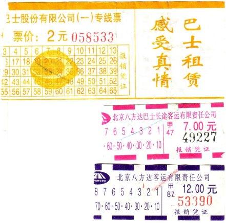 北京 巴士車票