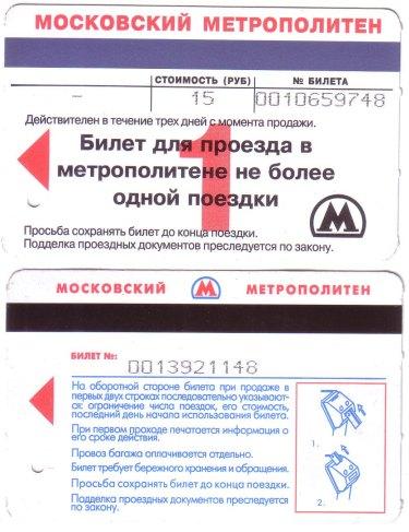 莫斯科 地鐵車票