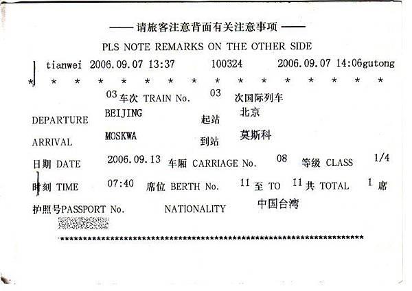 西伯利亞鐵路 #K3