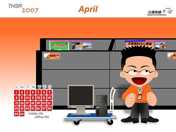 2007 四月
