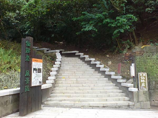 景興國小登山口