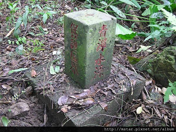 青潭水源 保護區界 55