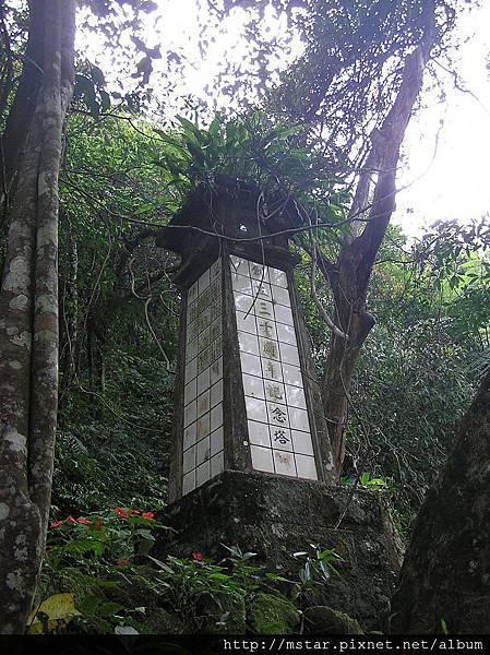 石碇公學校紀念塔