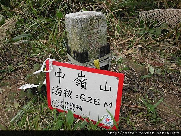 中嶺山 626M