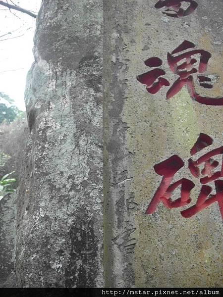 台北州知事題字