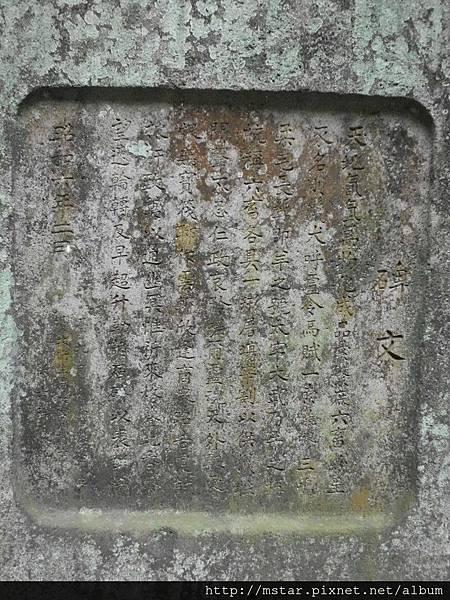 背面 碑文