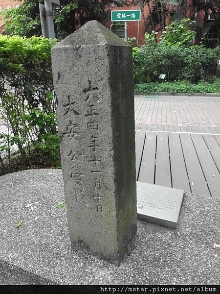 御大禮紀念樹碑 背面