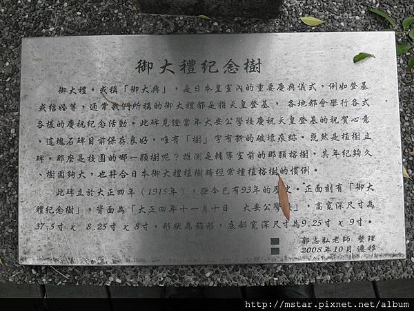 御大禮紀念樹碑 說明