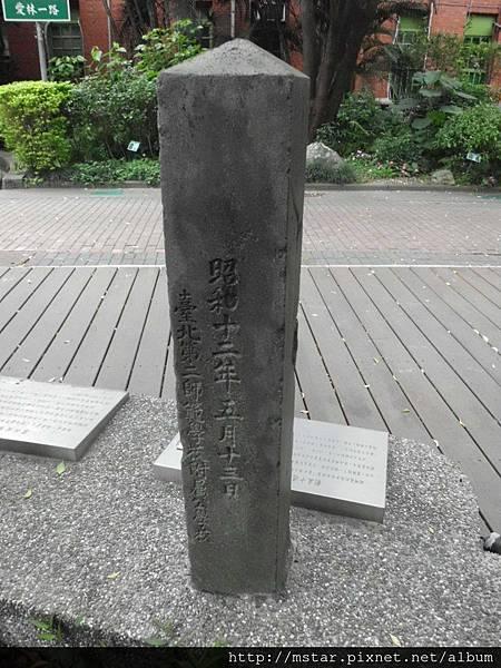 創立十週年紀念碑 背面