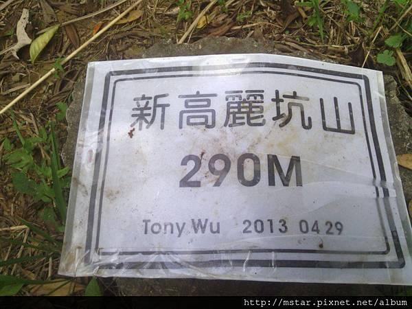 Tony Wu 大哥的遺物