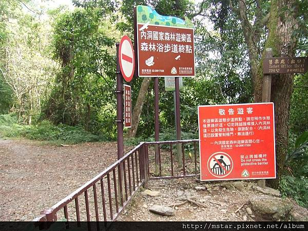 森林遊樂區柵欄
