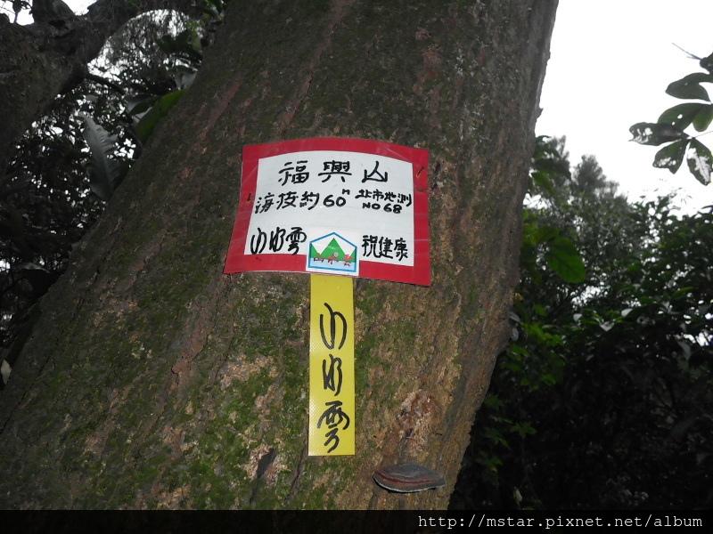 興福山 60M