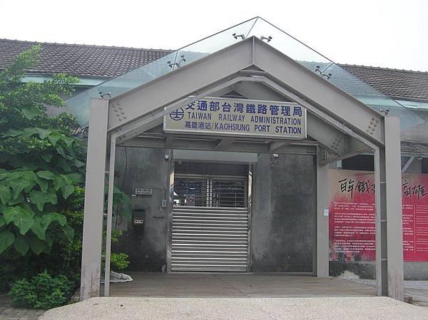 高雄港車站