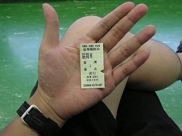 蘇澳→台北