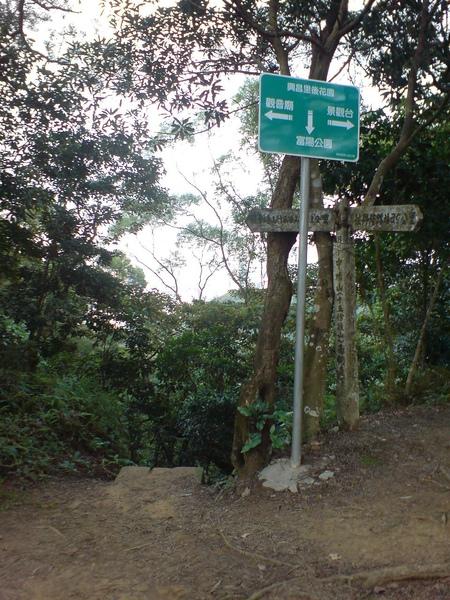 中埔山旁的岔路
