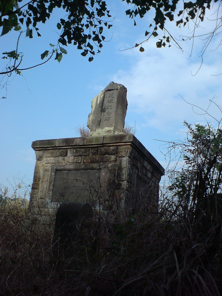 興福庄建塚紀念碑