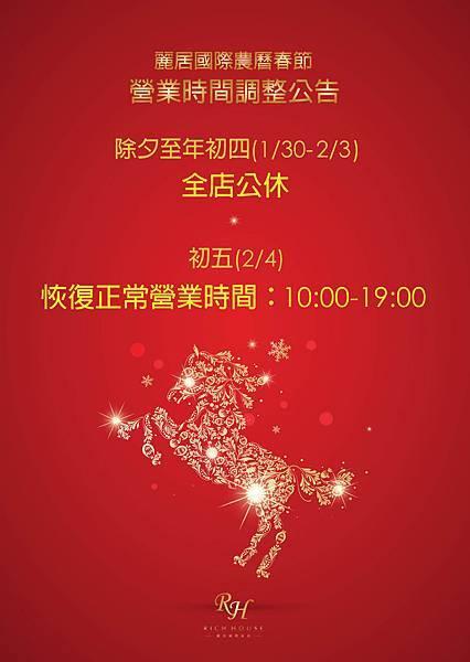 麗居馬年春節營業時間調整_A3(print)