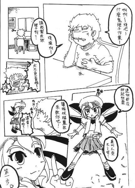 漫畫例子.jpg