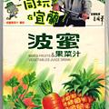 童玩節 波密果菜汁.png