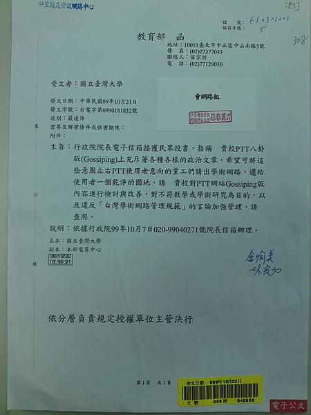 教育部函台大處理批踢踢公文.jpg