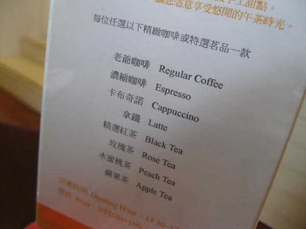 英式下午茶2