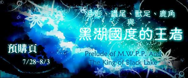 MWPP6上-預購頁用
