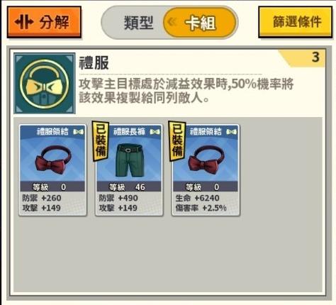 一拳超人裝備_禮服.jpg