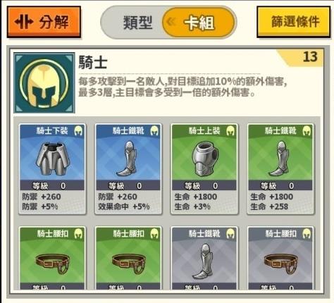 一拳超人裝備_騎士.jpg