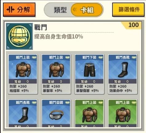 一拳超人裝備_戰鬥.jpg