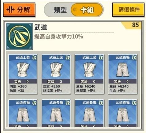 一拳超人裝備_武道.jpg