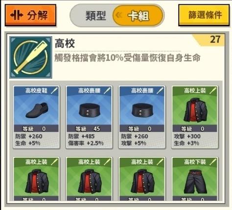 一拳超人裝備_高校.jpg
