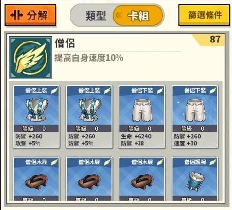 一拳超人裝備_僧侶.jpg