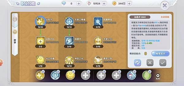 仙境傳說RO新世代的誕生_服事技能01.jpg