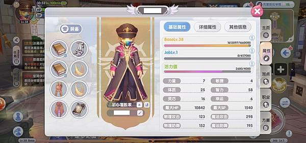 仙境傳說RO新世代的誕生_服事技能封面.jpg