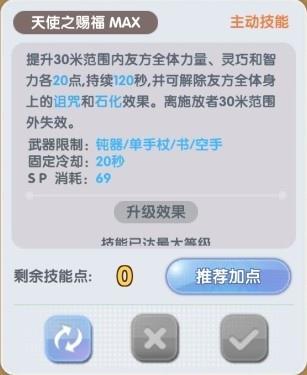 仙境傳說RO新世代的誕生_服事技能02.jpg