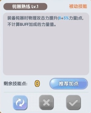 仙境傳說RO新世代的誕生_服事技能03.jpg